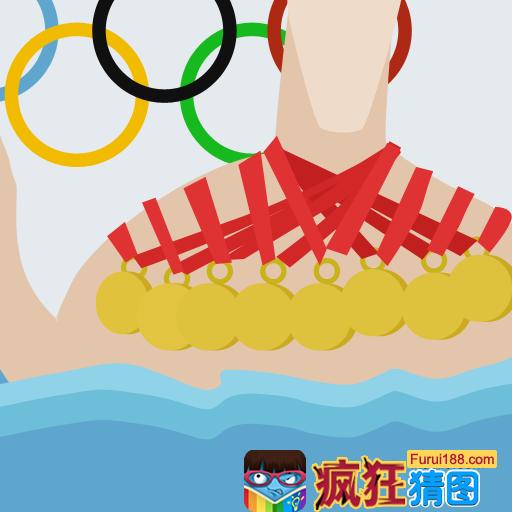 疯狂猜图有奥运五环身挂很多金牌的4个字的名人明星是谁?