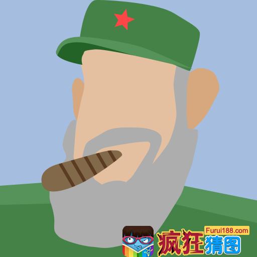 疯狂猜图叼着烟,头戴绿帽有颗红色五角星的4个字的名人明星是谁?