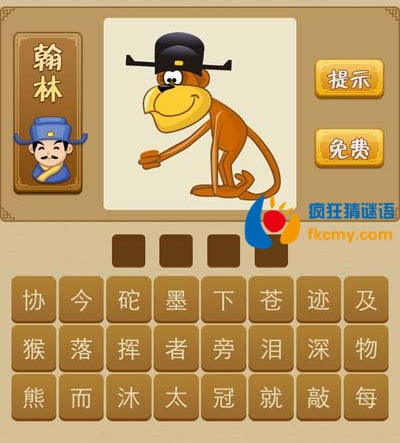 看图猜成语猴子戴帽子是什么成语