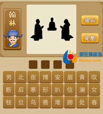 看图猜成语三个人跪在一起是什么成语