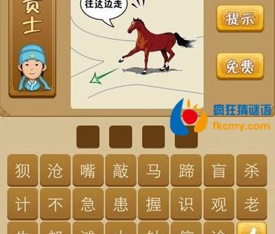 看图猜成语一匹马在岔路口往这边走是什么成语