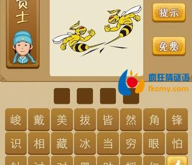 看图猜成语两个蜜蜂在打架是什么成语