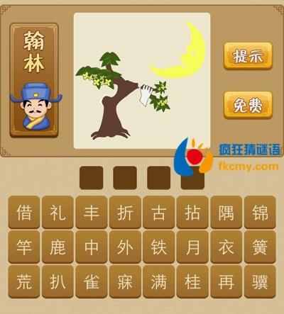 看图猜成语折桂花树和月亮是什么成语