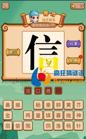 疯狂猜成语一个信字里面有一只黄色的鸡是什么成语